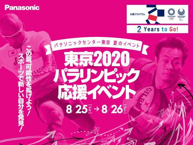 パナソニックが「東京2020パラリンピック応援イベント」を大会2年前となる2018年8月25日(土)、26日(日)に開催