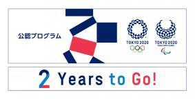 本イベントは東京2020公認プログラム『いっしょにTOKYOをつくろう。』の一環として実施されます