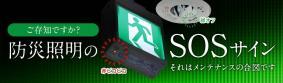 パナソニック「防災照明のSOSサイン」
