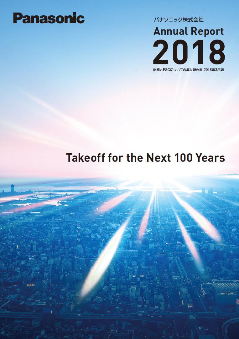 パナソニック「Annual Report 2018」を公開