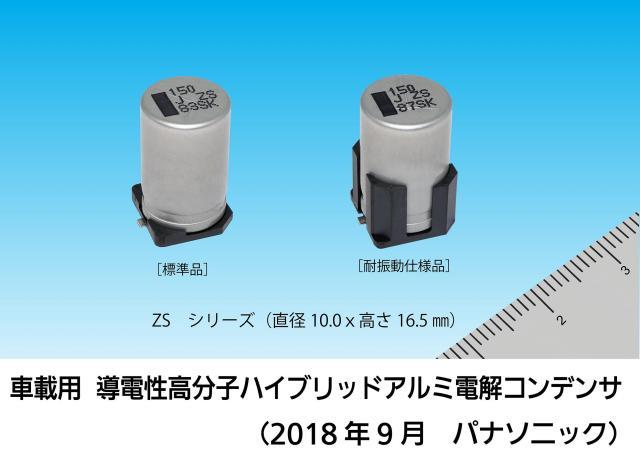 パナソニックが車載ECUの小型、軽量化に貢献する導電性高分子ハイブリッドアルミ電解コンデンサ ZSシリーズを製品化~2018年9月より量産開始