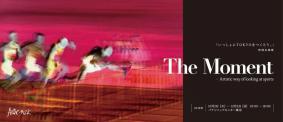 パナソニックが日仏交流160周年記念事業認定企画展「The Moment」を開催