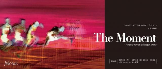 パナソニックが日仏交流160周年記念事業認定企画展「The Moment」を2018年10月2日(火)より開催