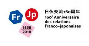日仏交流160周年記念 ロゴマーク