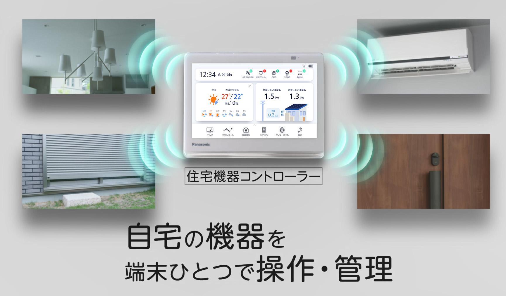 LINEやスマートスピーカーなどとの連携や危機管理情報の通知を行う住宅機器コントローラーを開発