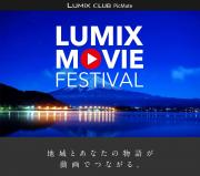 「LUMIX CLUB PicMate」が動画祭「LUMIX MOVIE FESTIVAL」を開催
