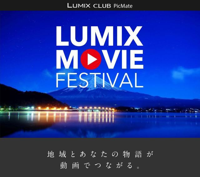 自治体や大学と連携して、地域の魅力を伝える動画祭「LUMIX MOVIE FESTIVAL」を開催【LUMIX CLUB PicMate】