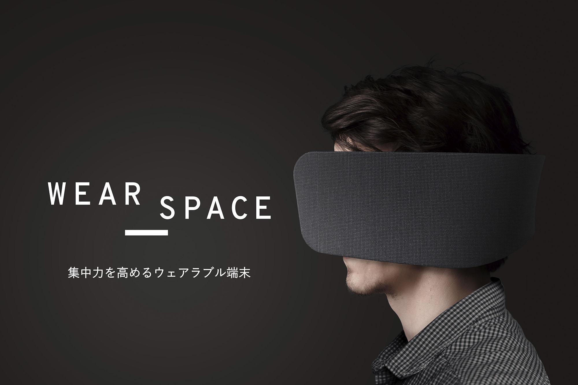 ウェアラブル端末「WEAR SPACE」の開発・事業化を目指しクラウドファンディングを開始