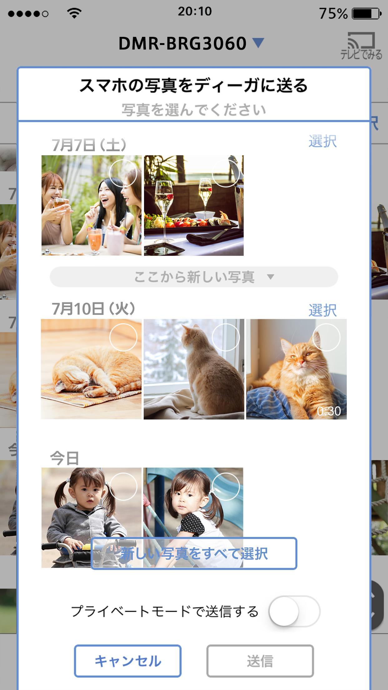 写真・動画のかんたん転送が可能に(「どこでもディーガ」Ver.3.0)