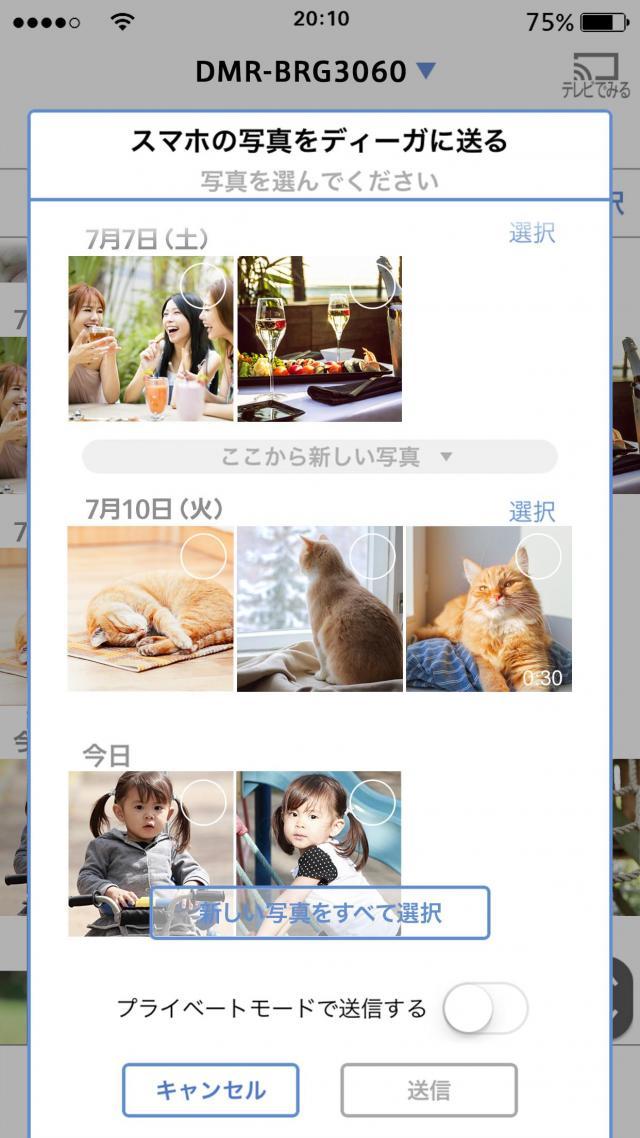 スマートフォンアプリ「どこでもディーガ」Ver.3.0配信開始~写真の保存がさらに便利に使いやすく。写真や音楽のキャスト再生にも対応