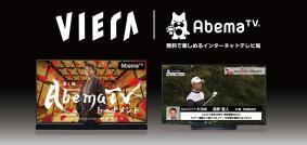 4Kテレビ「ビエラ」がインターネットテレビ局「AbemaTV」に対応