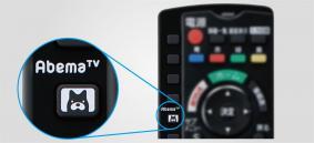 「AbemaTV」ボタンのイメージ
