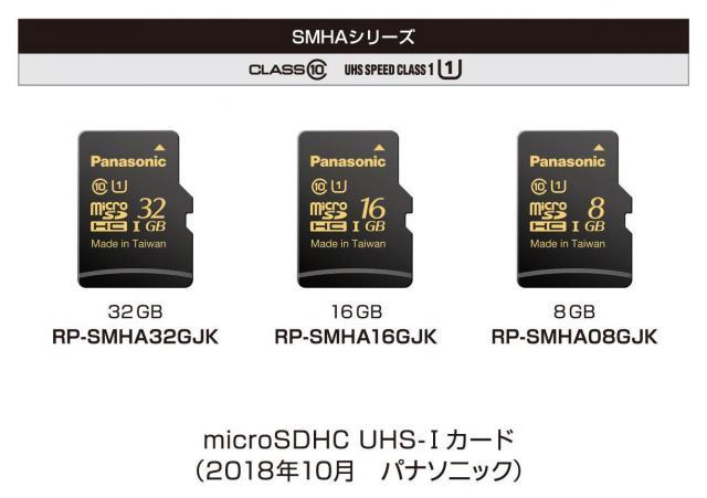 ドライブレコーダーの連続撮影、常時監視におすすめ~パナソニックがpSLC方式対応 microSDカード3種類を発売