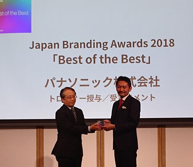 パナソニックが「Japan Branding Awards 2018」で「Best of the Best」賞を受賞