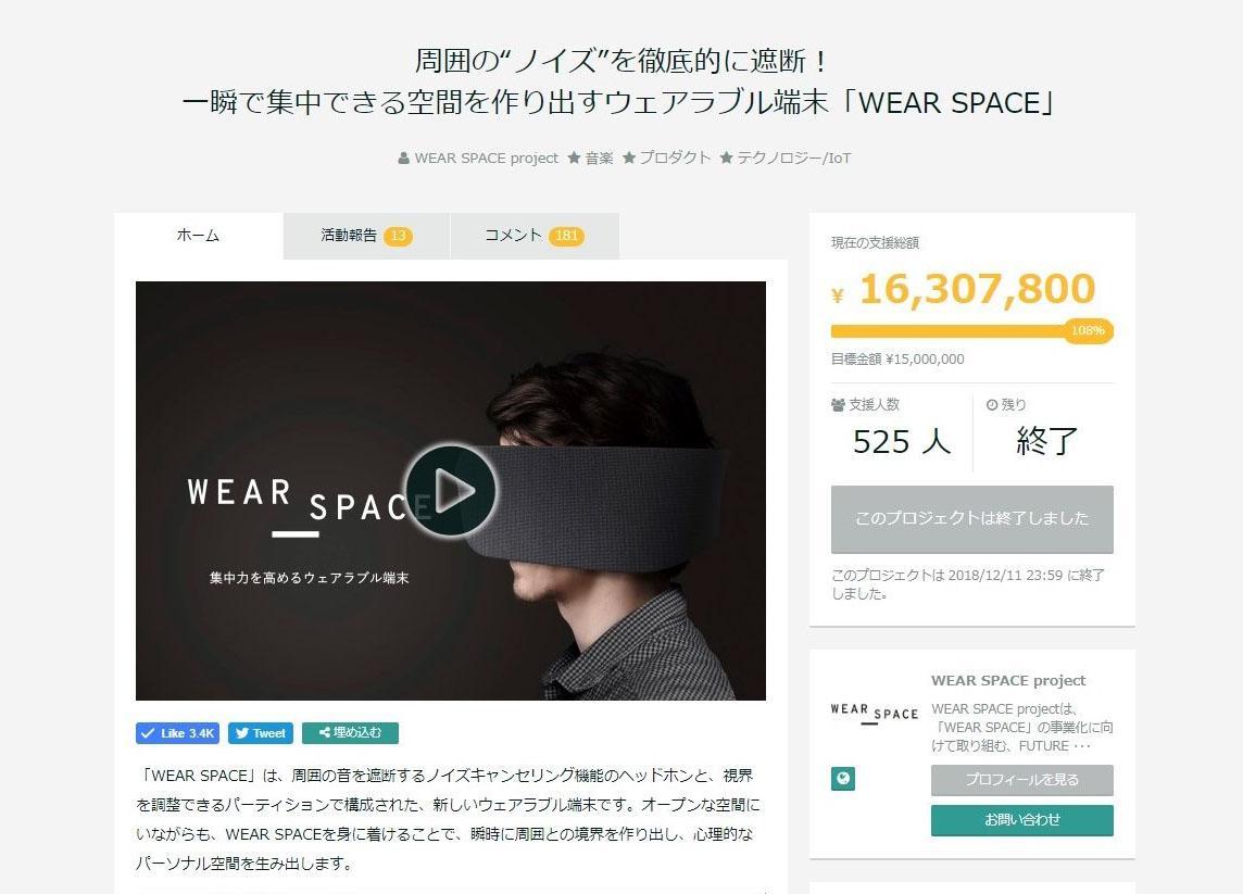 ウェアラブル端末「WEAR SPACE」がクラウドファンディングの目標金額を達成。支援者向け量産決定