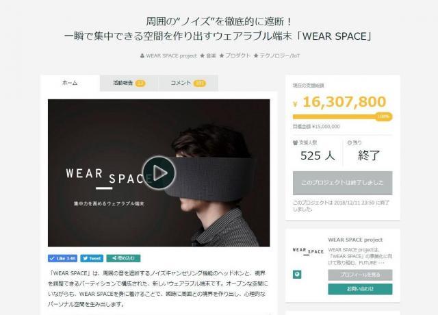 集中力を高めるウェアラブル端末「WEAR SPACE」 クラウドファンディングの目標金額を達成し、支援者向け量産を決定