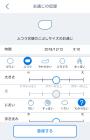 スマートフォン用アプリ「アラウーノアプリ」お通じ記録