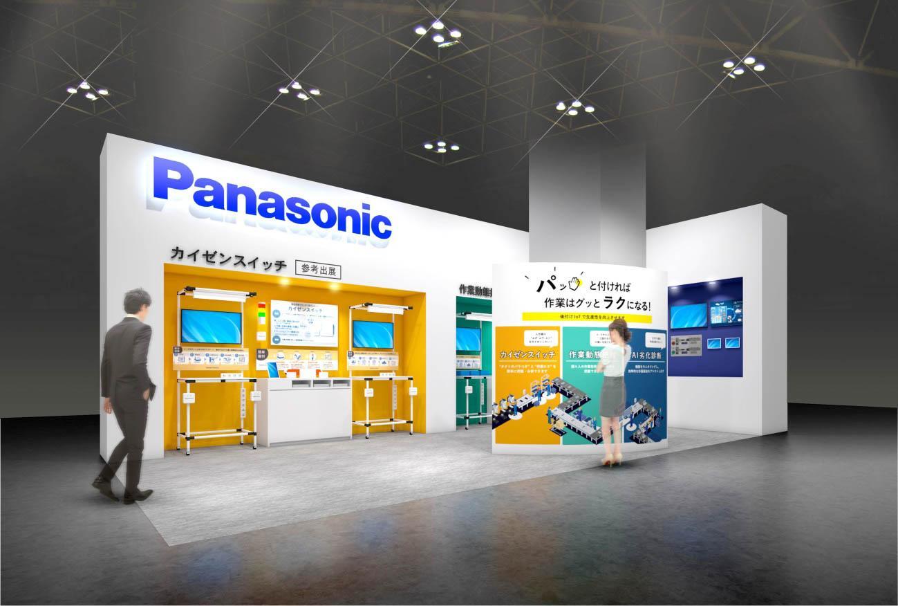 「第3回 スマート工場EXPO」パナソニックブース イメージ