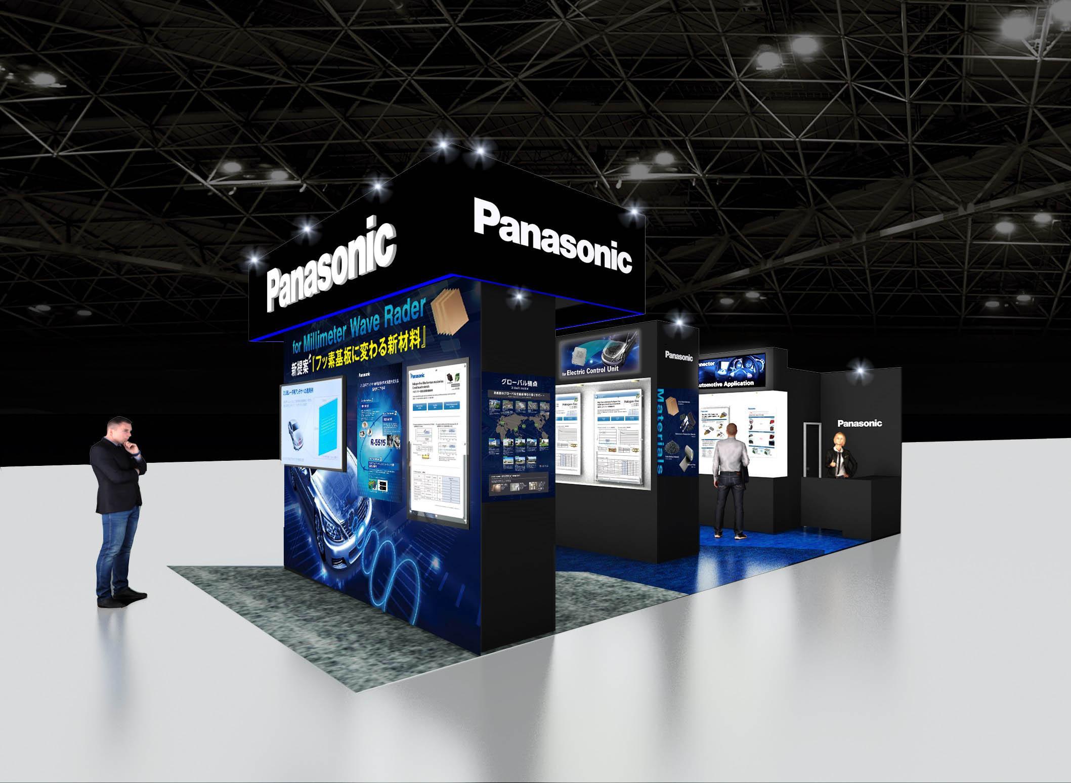 「第11回 カーエレクトロニクス技術展」パナソニックブース イメージ