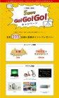 「Panasonic Store(パナソニック ストア)」5周年記念キャンペーン イメージ