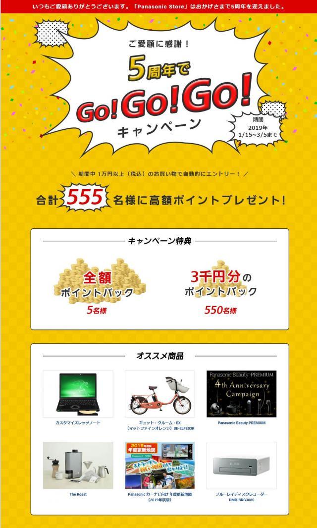 パナソニックのショッピングサイト「Panasonic Store(パナソニック ストア)」がリニューアルオープンから5周年