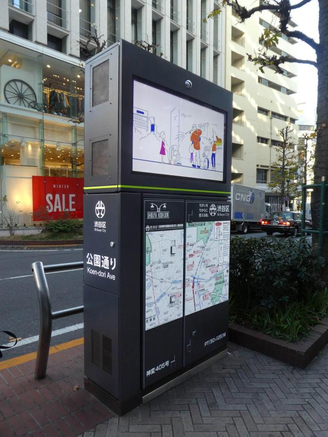 渋谷区「公園通り」周辺で配電地上機器を活用したデジタルサイネージサービスの共同実証実験を開始
