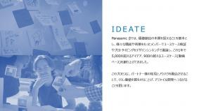 「IDEATE」について~「HomeX Cross-Value Studio」