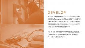 「DEVELOP」について~「HomeX Cross-Value Studio」