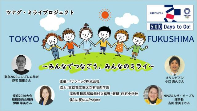 パナソニックが東京2020 500日前に向け、復興をテーマにした「ツナグ・ミライプロジェクト~みんなでつなごう、みんなのミライ~」を開始