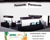 「APEC 2019」パナソニックブース イメージ