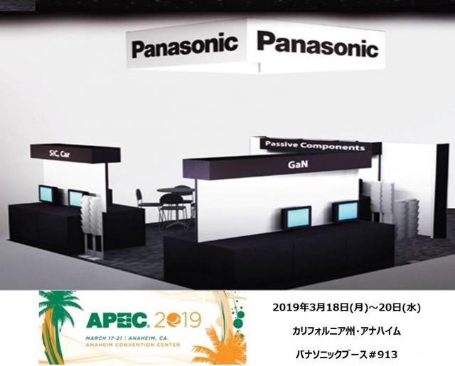 米国のパワーエレクトロニクス展示会「APEC 2019」にパナソニックのGaN/SiCパワーデバイス関連製品を出展