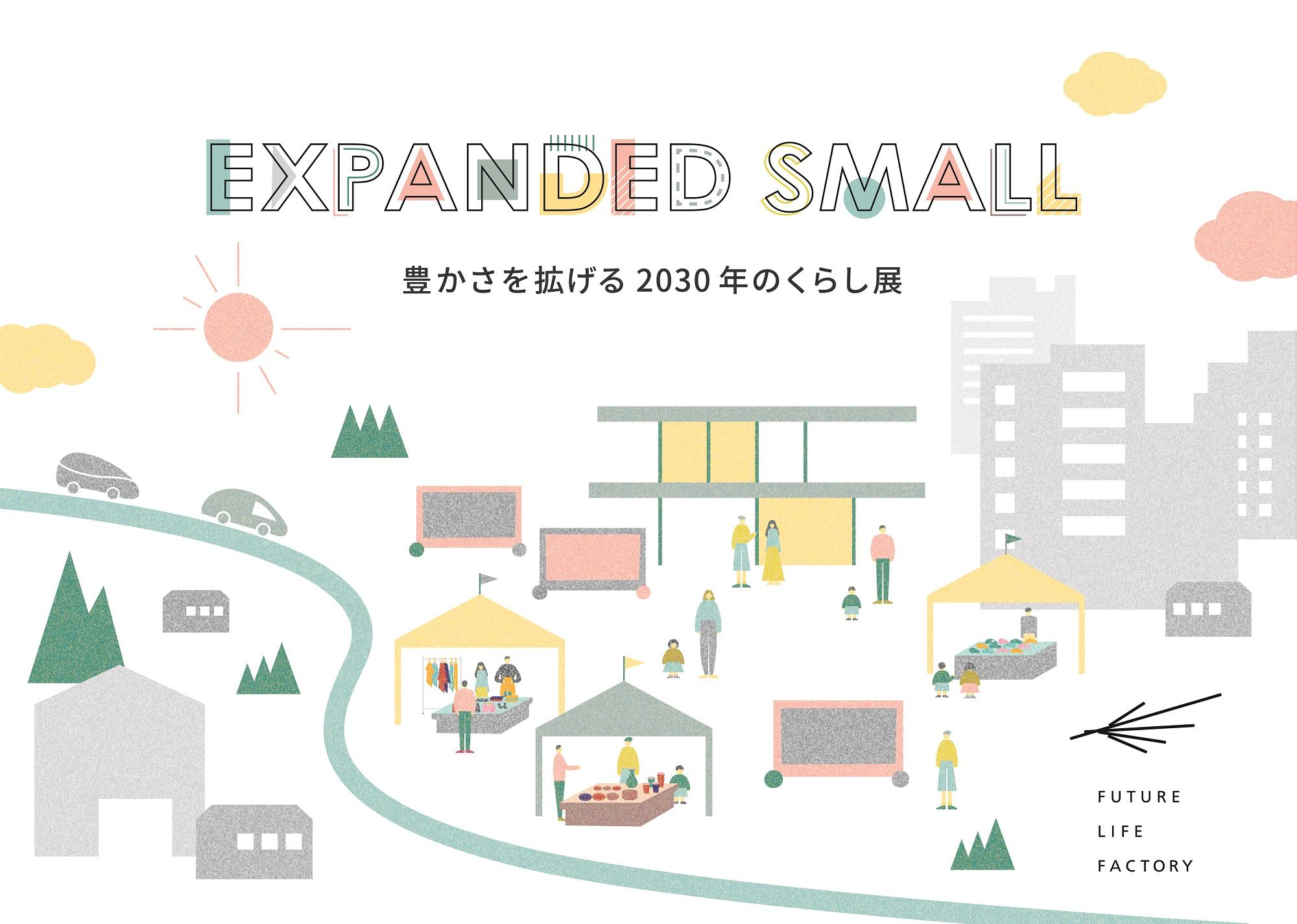 「EXPANDED SMALL-豊かさを拡げる2030年のくらし展-」イメージ