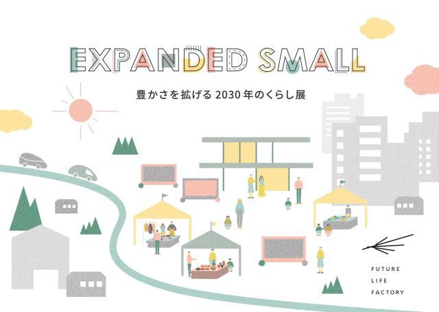 パナソニックのFUTURE LIFE FACTORYが「EXPANDED SMALL-豊かさを拡げる2030年のくらし展-」を開催