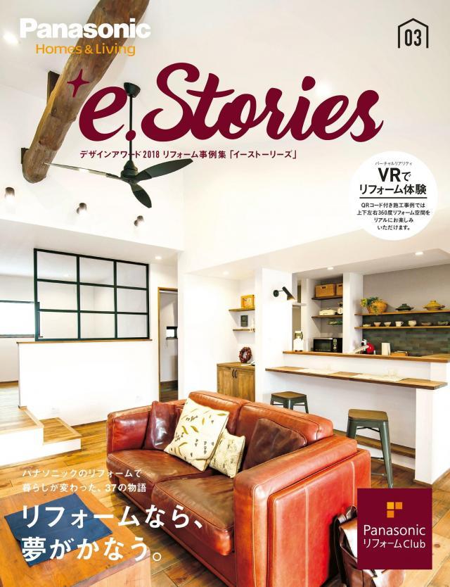 PanasonicリフォームClubのデザインアワード2018リフォーム事例集「e.Stories(イー.ストーリーズ)」が完成