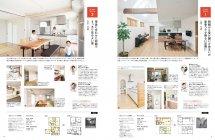 リフォーム事例集「e.Stories」事例紹介(2)