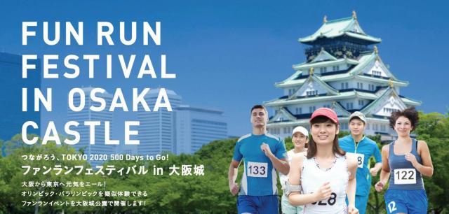 東京2020 500日前に向け、「つながろう、TOKYO 2020 500 Days to Go! ファンランフェスティバル in 大阪城」を開催