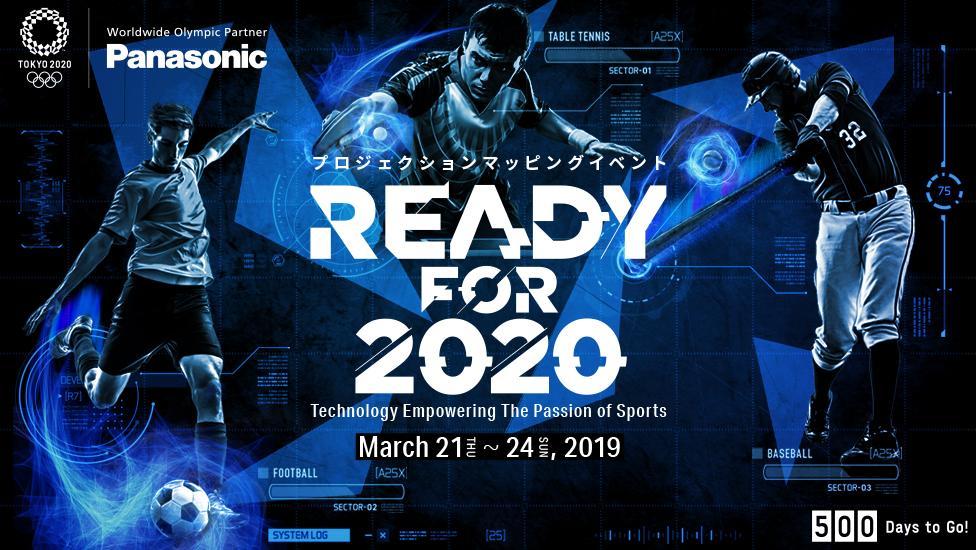 パナソニックが東京2020 500日前イベントの一環としてプロジェクションマッピングイベントを開催