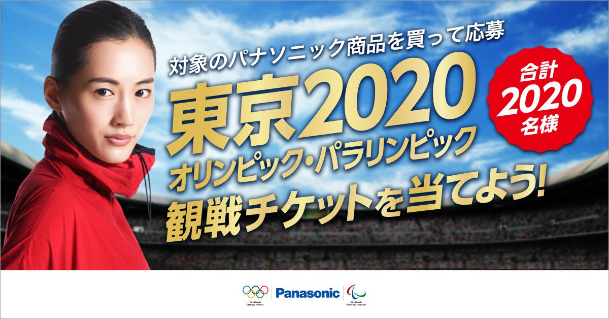 「東京2020 オリンピック・パラリンピック 観戦チケットキャンペーン」