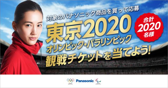 抽選で2020名様に当たる 「東京2020オリンピック・パラリンピック観戦チケットキャンペーン」を開始