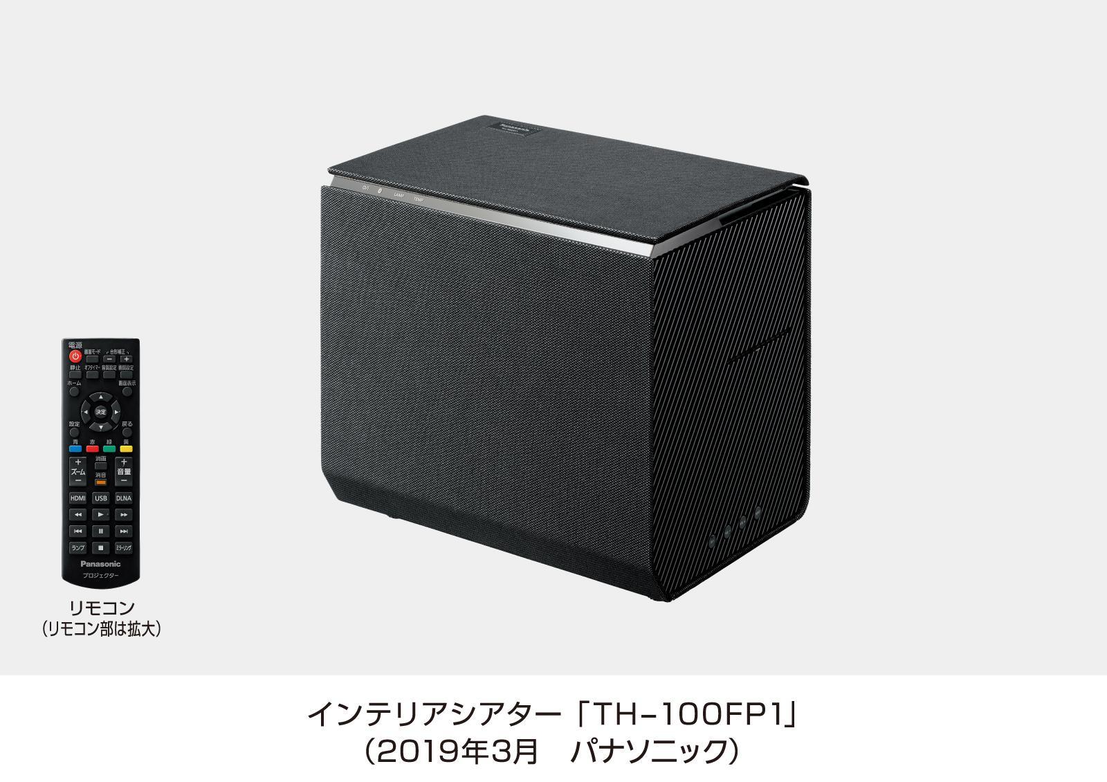 DLPプロジェクター「インテリアシアター」TH-100FP1