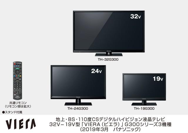 液晶テレビ「VIERA(ビエラ)」G300シリーズ 3機種を発売