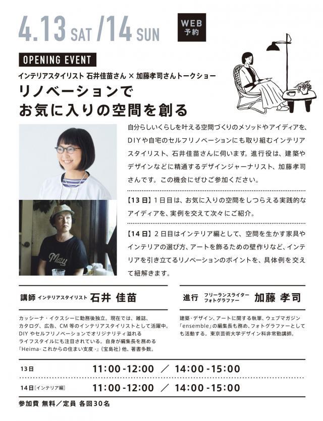 2019年4月13日(土)オープン「TOKYO リノベーション ミュージアム」オープン記念イベントご紹介