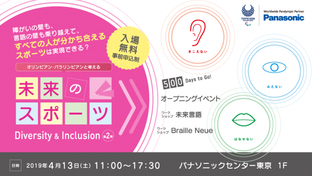 パナソニックが東京2020パラリンピック500日前イベント「オリンピアン・パラリンピアンと考える未来のスポーツ」を開催