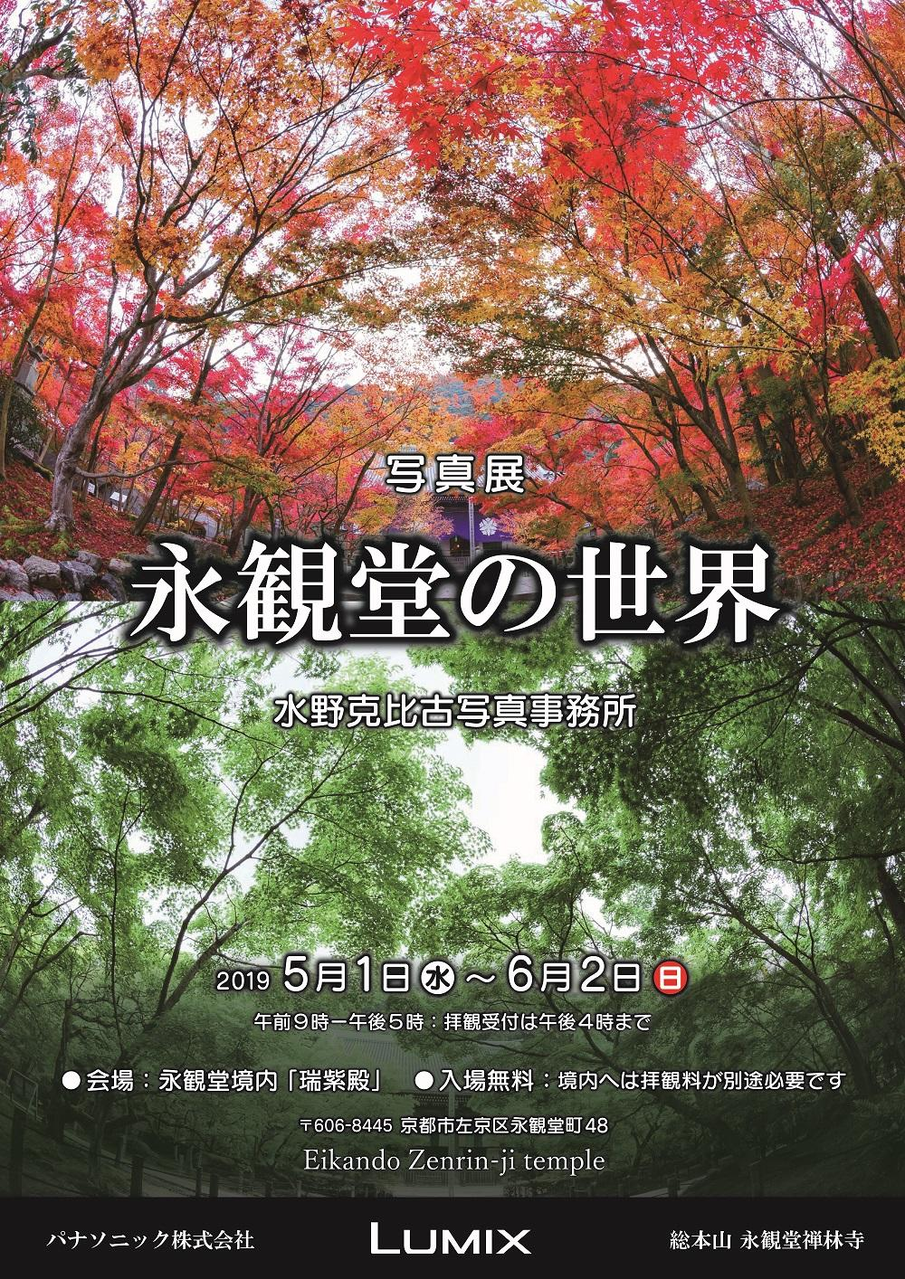 LUMIXミラーレス一眼カメラが10周年~写真展「永観堂の世界」を開催~