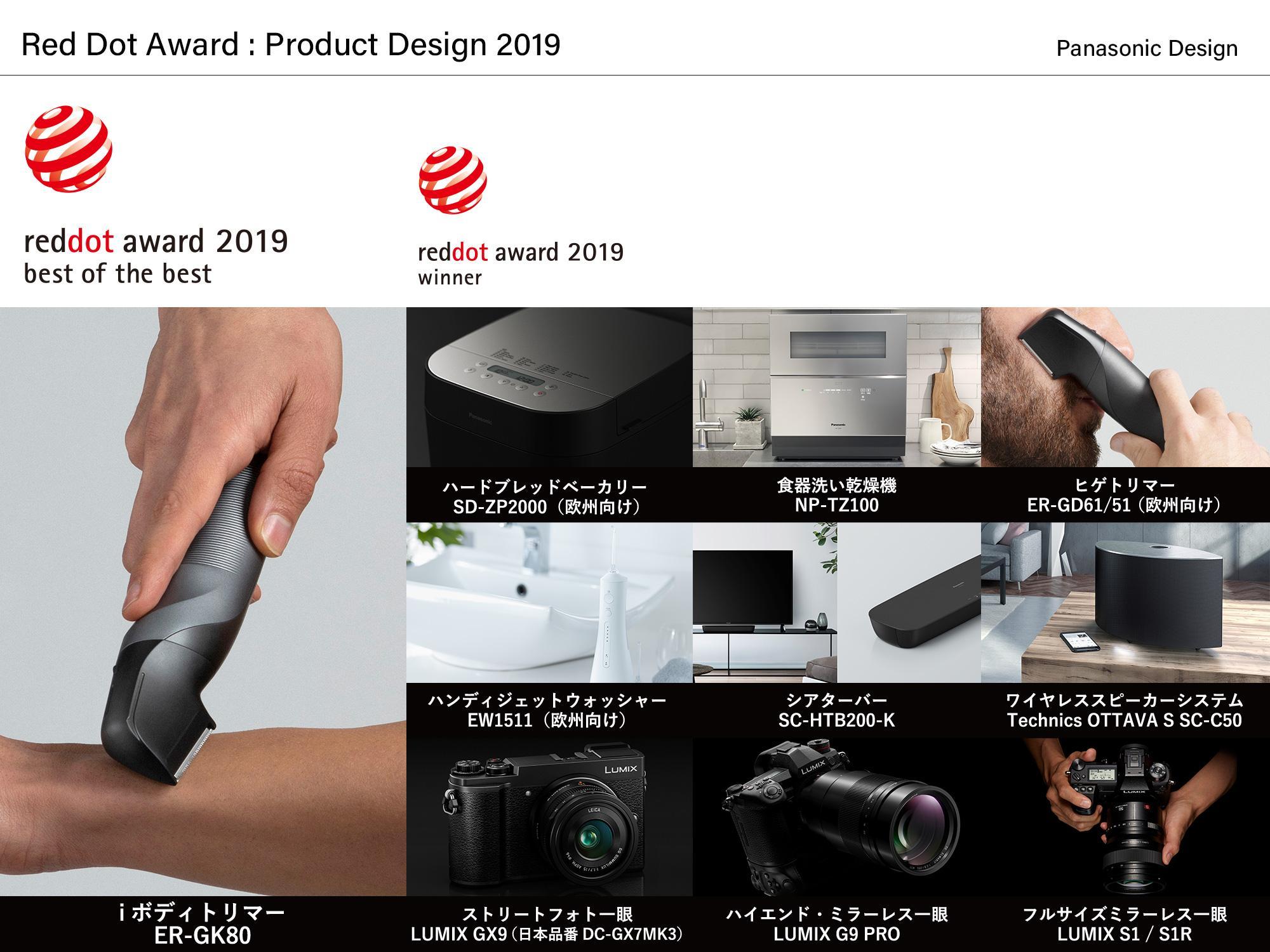 パナソニック製品が「レッド・ドット・デザイン賞」のプロダクトデザイン部門で10点受賞