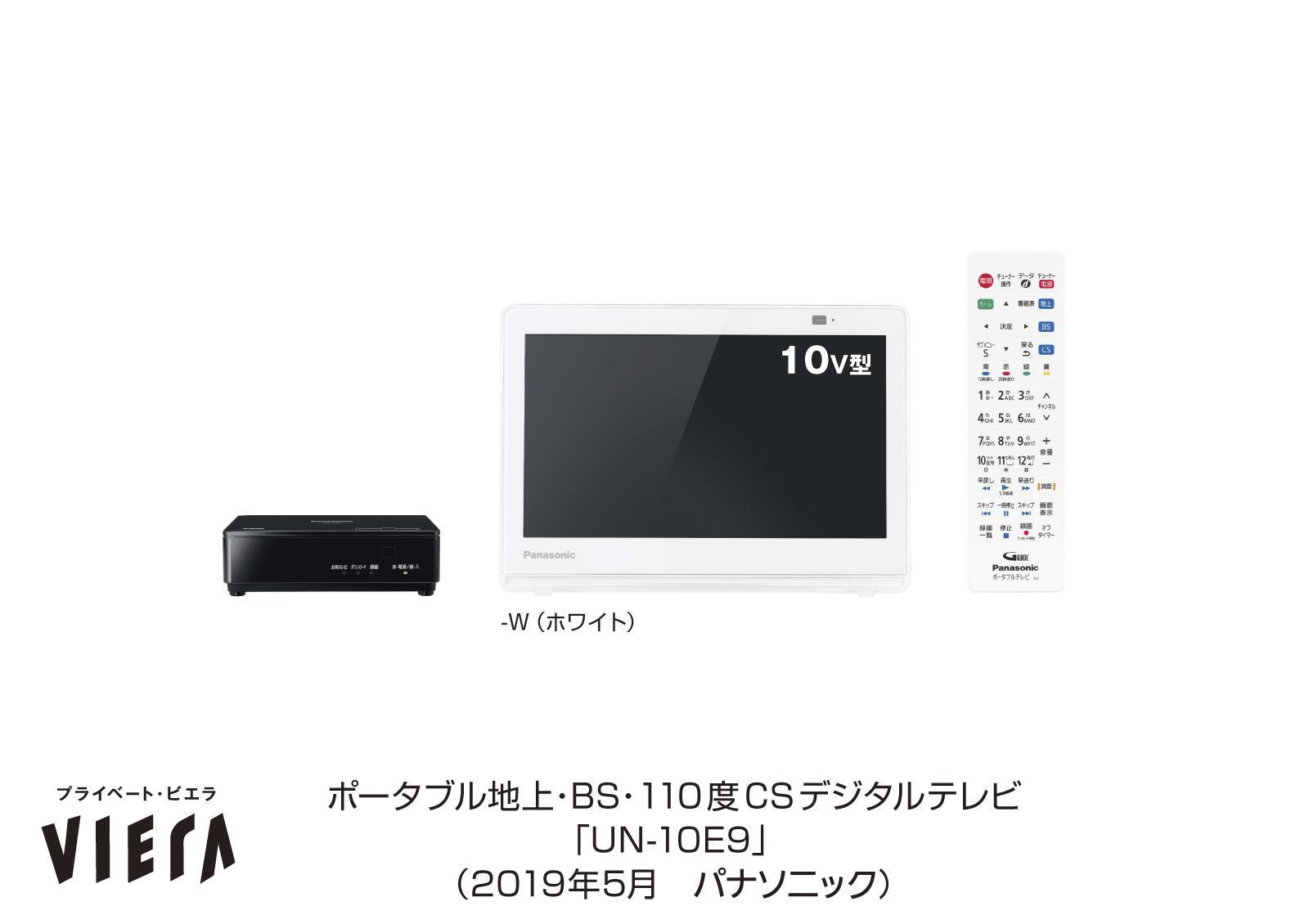 ポータブルテレビ「プライベート・ビエラ」UN-10E9