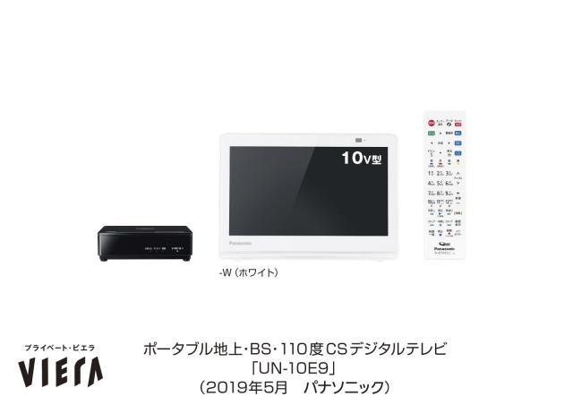 ポータブルテレビ「プライベート・ビエラ」UN-10E9を発売