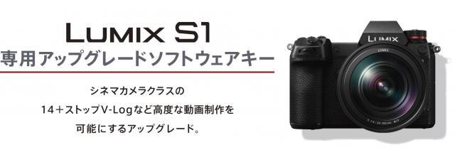 シネマカメラクラスの14+ストップV-Logなど高度な動画制作ニーズに対応