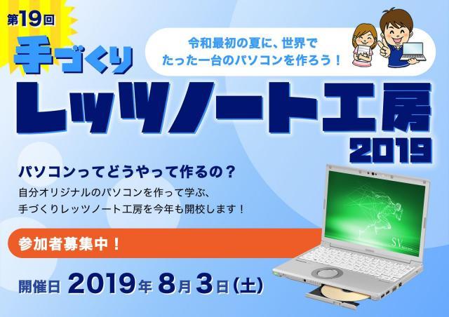 【小・中・高校生向け】「手づくりレッツノート工房 2019」を開催