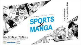パナソニックがスポーツマンガを通じてオリンピック・パラリンピックのバリューを発信する特別企画展「SPORTS×MANGA」を開催